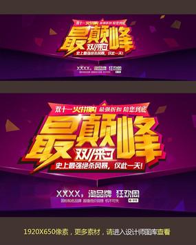 淘宝天猫家电类双11促销宣传海报 PSD