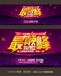 淘宝天猫家电类双11促销宣传海报
