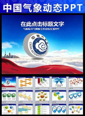 中国气象局天气预报动态PPT模板