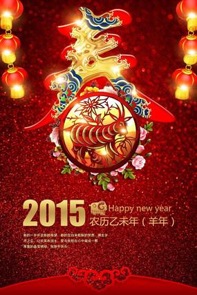 羊年春节海报