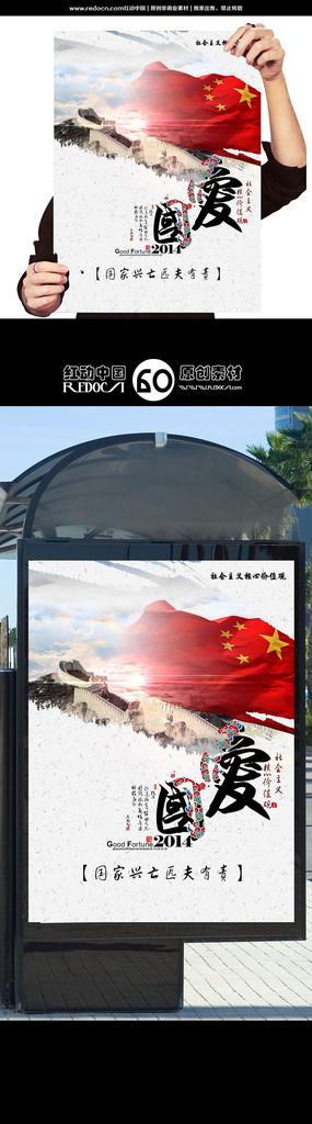 爱国宣传展板设计