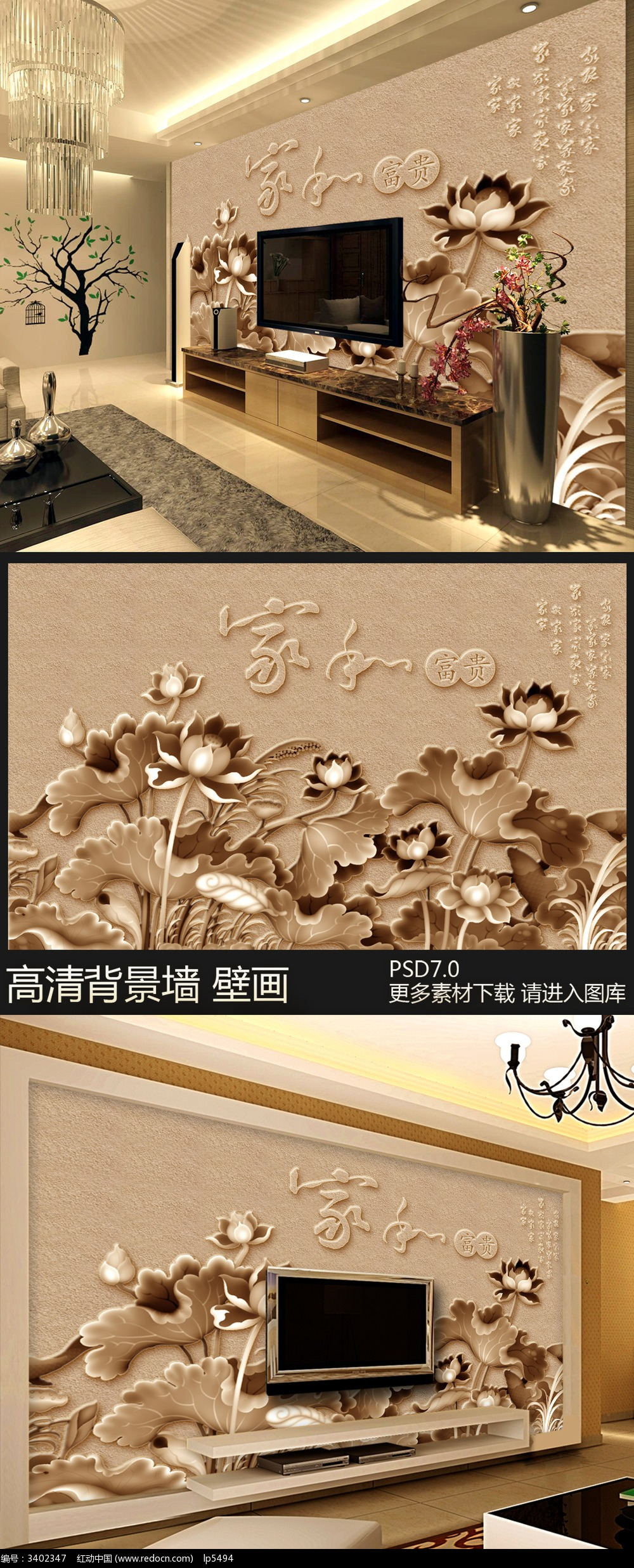 家和富贵荷花雕砂岩电视背景墙装饰画图片