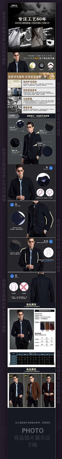 男装夹克西装外套详情描述页面设计模板