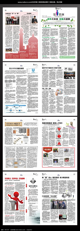 企业内部报纸版面排版设计indd格式图片