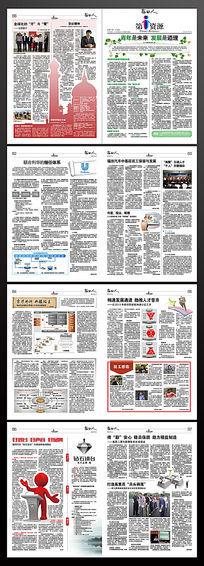 企业内部报纸版面排版设计indd格式