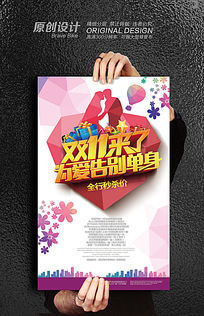 双11影楼宣传海报