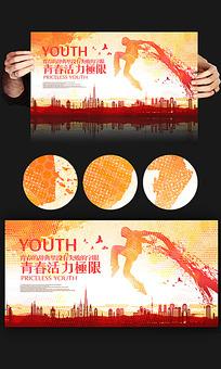水彩风青春海报创意