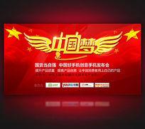 中国好手机海报 中国梦海报