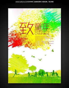彩墨致童年回忆创意海报设计