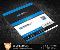 蓝色企业商务名片设计