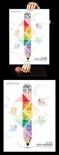 时尚创意设计公司招聘海报设计