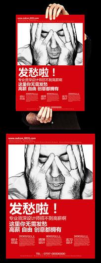 时尚高端设计公司招聘海报设计