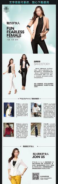 淘宝女装品牌故事板式设计素材模板