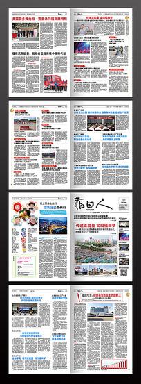报纸版面设计模板indd格式