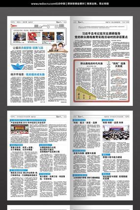 创意报纸版面设计indd格式