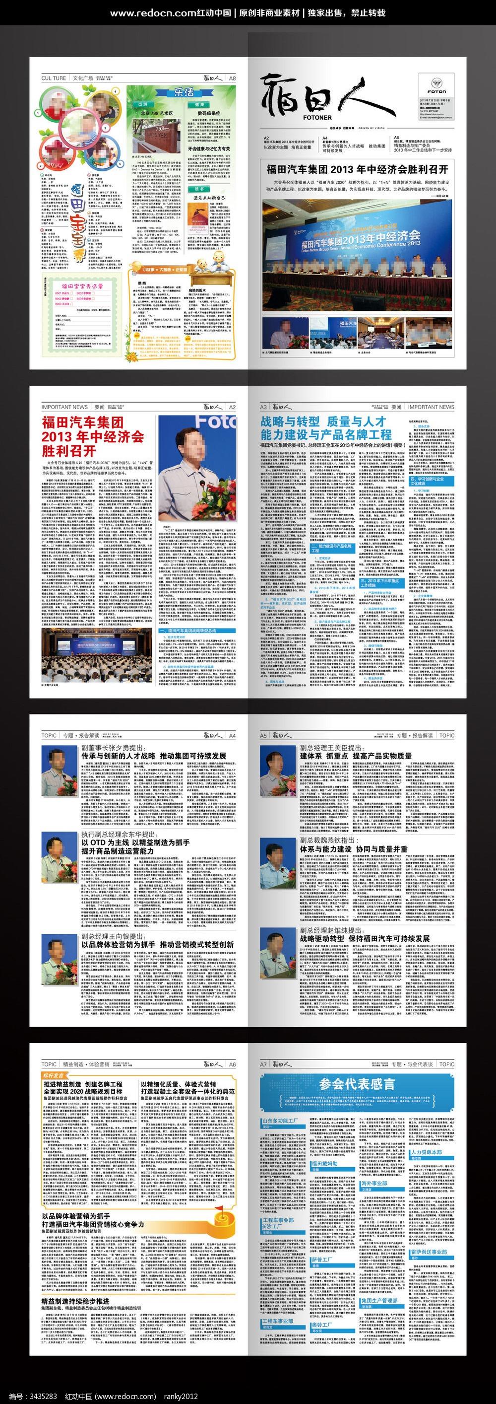 企业报纸版面排版设计indd格式图片
