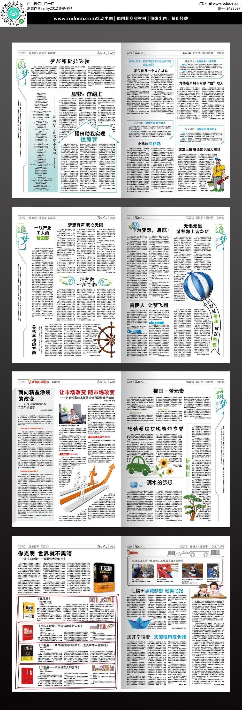 企业报纸排版设计indd格式图片