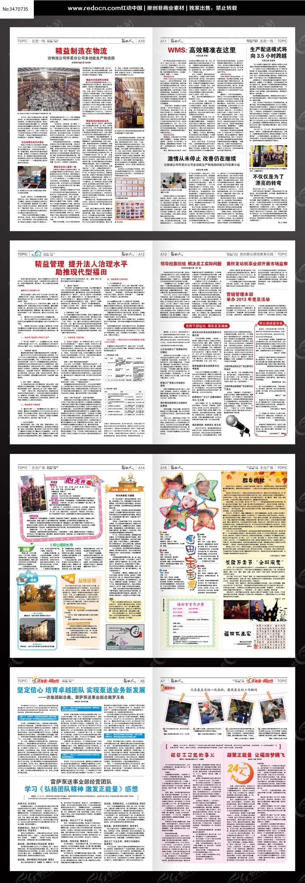 企业报纸版面设计indd格式图片