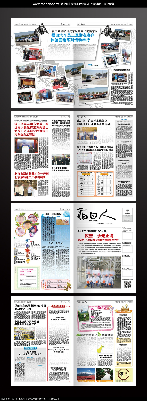 企业报纸排版模板indd格式图片
