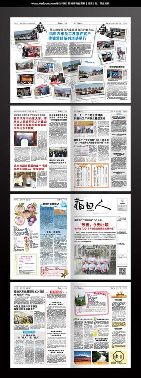 企业报纸排版模板indd格式