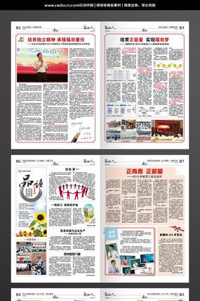 企业报纸排版设计indd格式