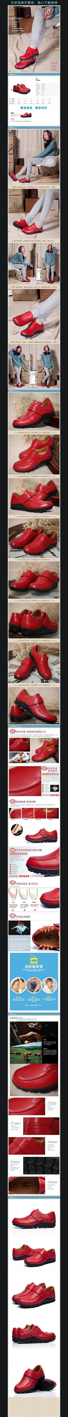 淘宝纯皮女鞋详情页细节展示PSD素材摸板