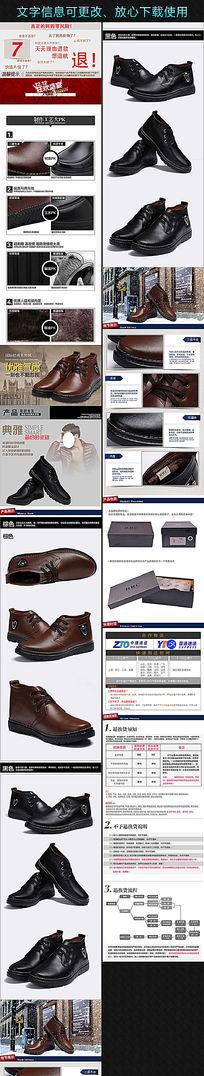 淘宝男士休闲皮鞋详情描述摸板