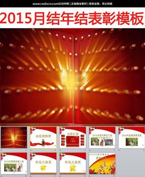 2015月度年度表彰大会ppt模板