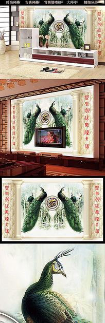 高端大气孔雀客厅电视背景墙