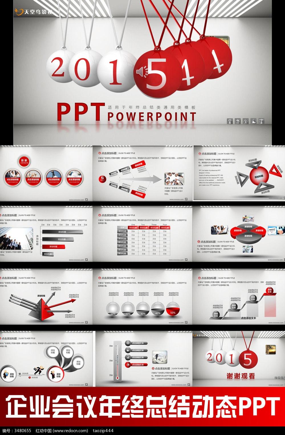 红色牛顿撞球2015年总结汇报动画PPT模板图片