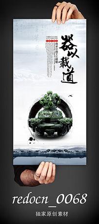 中国古典文化展板