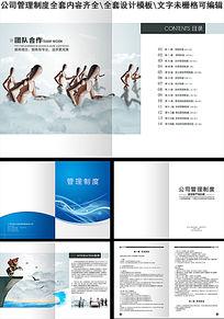 公司管理制度手册
