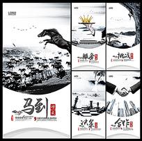 中国风企业文化素材