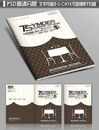 酒店餐厅画册封面设计