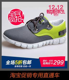 双12运动鞋直通车