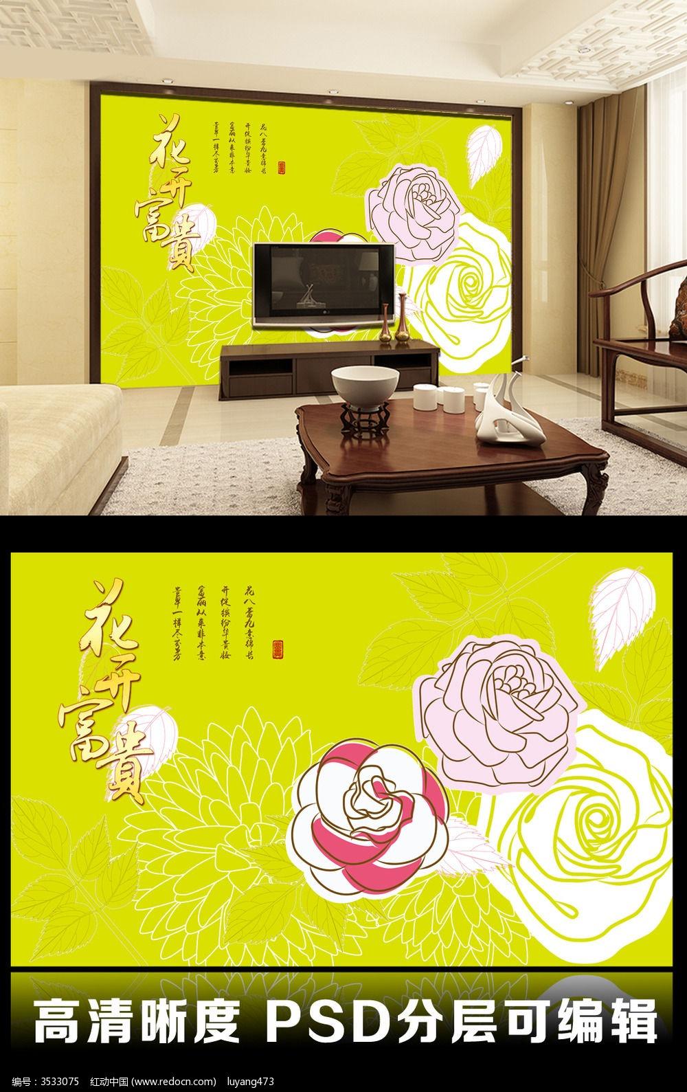 简约淡绿色手绘玫瑰花线稿客厅电视背景墙图片