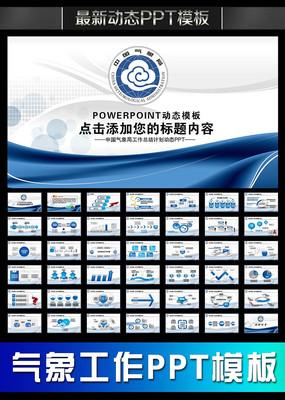 气象局工作报告会议年终总结动态PPT