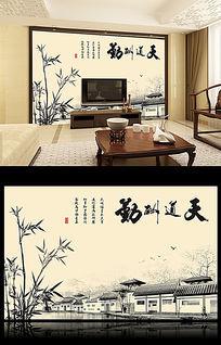 天道酬勤江南水墨画风格客厅电视背景墙图片