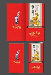 2015羊年春节贺卡设计
