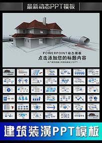 房产建筑设计工程施工装潢房地产ppt