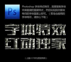 中文字体库样式