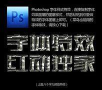 中文字體庫樣式