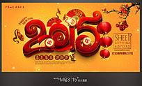 2015羊年春节海报设计