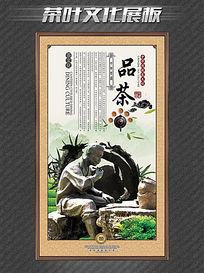中国茶文化展板品茶