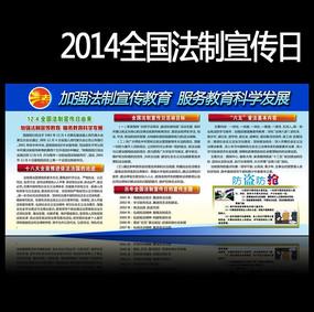 2014年全国法制宣传日宣传栏展板