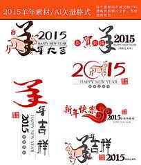 2015羊年字体设计