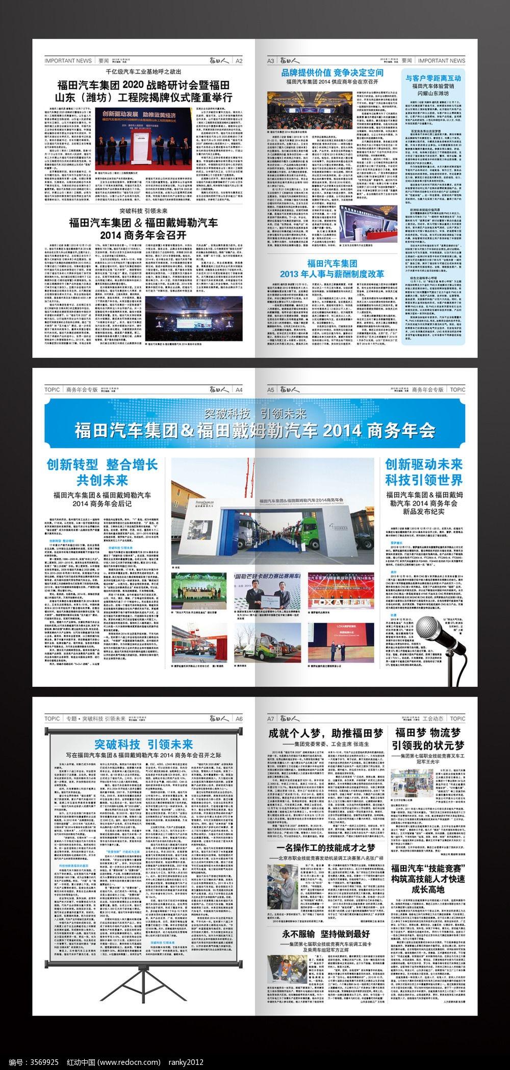 版式设计报纸indd格式图片