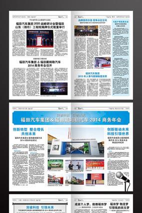 版式设计报纸indd格式