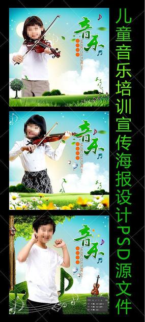 儿童音乐培训宣传海报设计