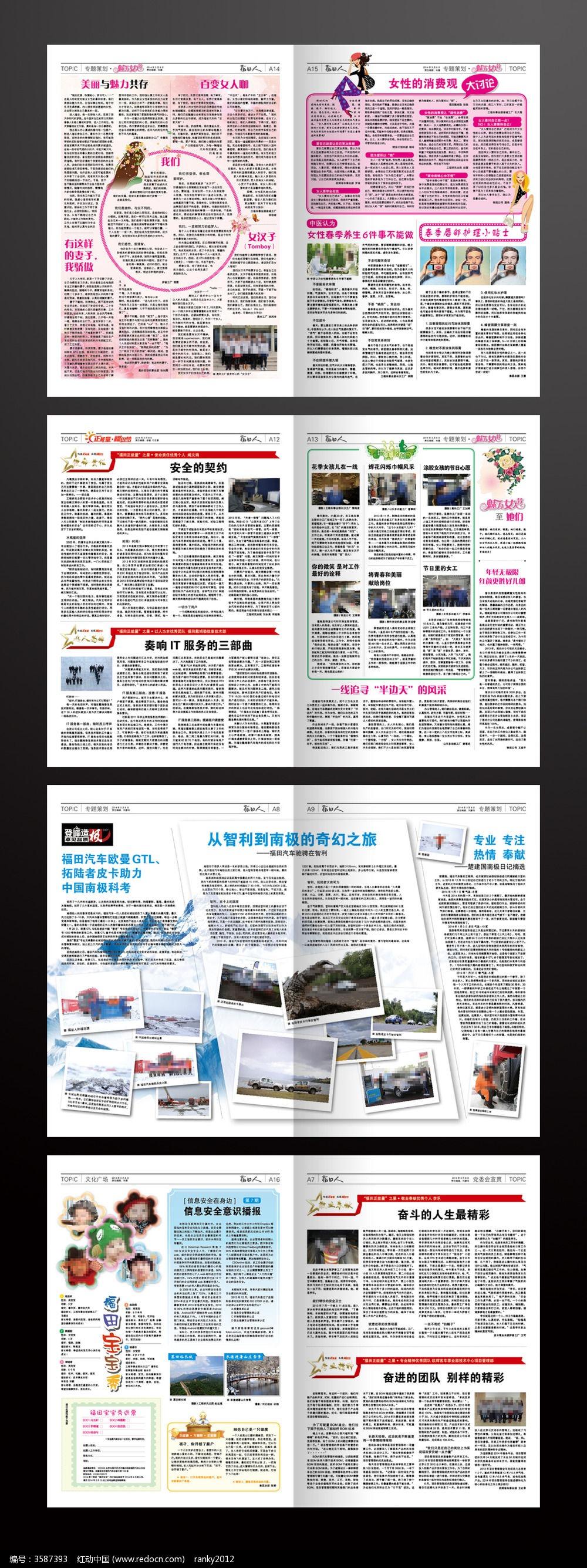 国内企业报纸版式indd格式图片